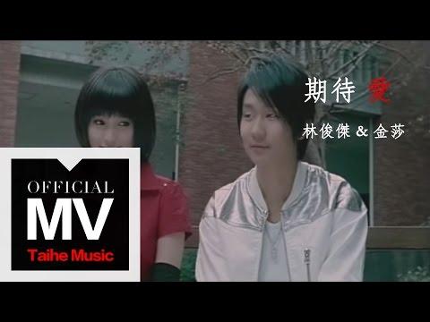 JJ Lin: Longing 林俊傑 期待愛 (合唱:金莎) 官方完整版MV