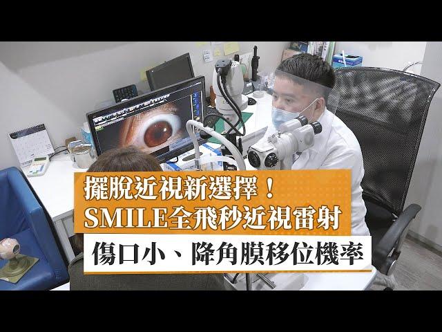 擺脫近視新選擇!SMILE全飛秒近視雷射 截口小、降角膜移位機率