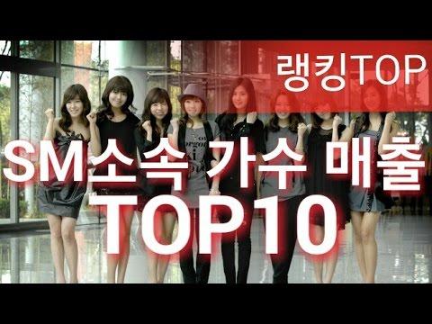 [랭킹TOP]SM소속 가수 매출 TOP10