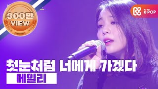 (Korea Cable TV Awards 2017) AILEE I will go to you like the first snow YouTube 影片