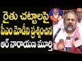 R Narayana Murthy Request to PM Modi | Raithanna Movie | MLA Nomula Bhagath | YOYO TV Channel