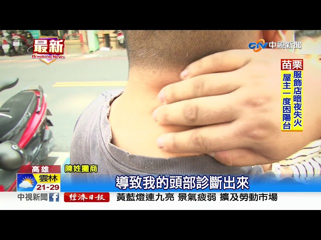 """打狗夜市爆衝突! 攤商控主委""""暴力討債"""""""