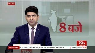 Hindi News Bulletin | हिंदी समाचार बुलेटिन – Feb 14, 2018 (8 pm)