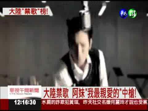 中共文化部禁歌百首:卡卡、張惠妹、蕭敬騰都中槍!危害安全難接受?