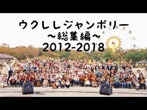 ウクレレジャンボリー総集編(2012-2018)