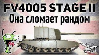 FV4005 Stage II - Она сломает рандом - Очередная новая имба