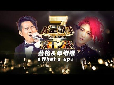 我是歌手-第二季-第13期-曹格&谭维维《What's Up》-【湖南卫视官方版1080P】20140404
