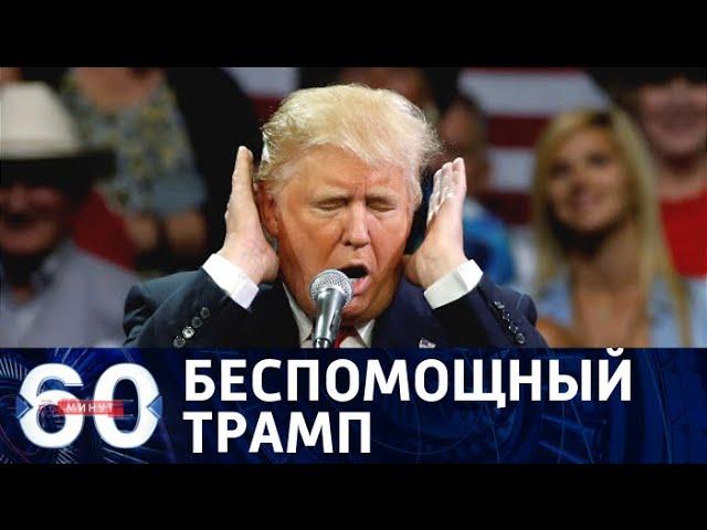 60 минут. Долго ли Трамп удержится в Белом доме? 03.08.17
