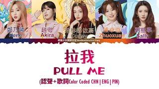 [ENG SUB]硬糖少女303神武4代言小分隊(BONBON GIRLS' Shenwu Game Ads)|拉我 Pull me (認聲+歌詞Color Coded CHN|ENG|PIN)