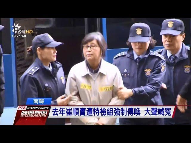 朴槿惠閨密崔順實 一審被重判20年徒刑