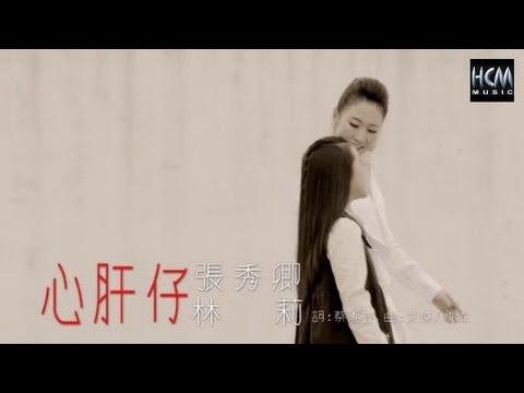 【首播】張秀卿VS林莉-心肝仔(官方完整版MV) HD