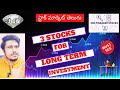 Best Long Term Stocks To Invest Now 2021 | Stocks At Good valuations| Stock Market Telugu 2021