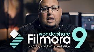 تعلم مونتاج الفيديو بشكل احترافي للمبتدئين فيلمورا  Filmora 9
