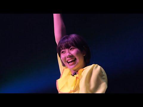眉村ちあき「おばあちゃんがサイドスロー」from 9/17 眉村ちあきの音楽隊