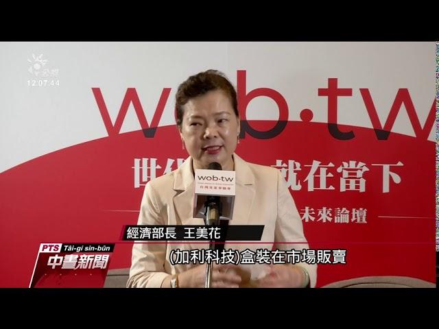 經部長王美花斥「加利」害群之馬 行為不可取
