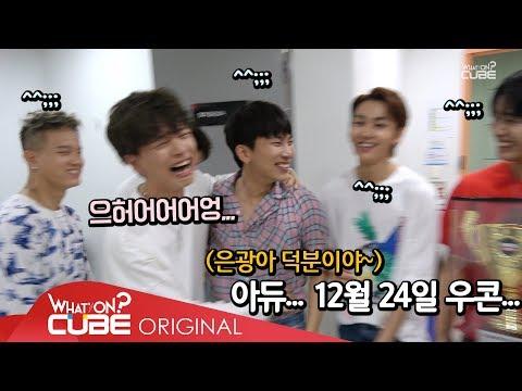 비투비(BTOB) - 비트콤 #55 ('너 없인 안 된다' 둘째 주 비하인드)