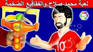 لعبة محمد صلاح وفقاقيع الصابون الضخمة واكبر ماكي ...