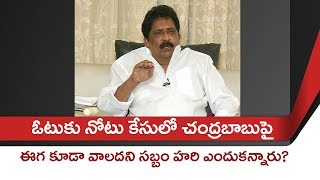 Sabbam Hari Speaks About Note-for-Vote case and Chandrabab..