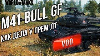 LeKpz M 41 90 mm GF - О, Счастливчик!