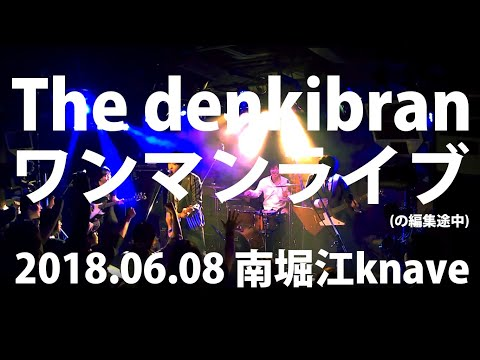 The denkibran ワンマンライブの最初だけちょっと(2018.06.08 南堀江knave)