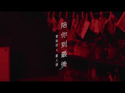 2021春節賀歲強檔《角頭-浪流連》最浪漫電影宣傳曲—《陪你到最後》