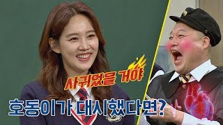 Hyun-Kyung would've said yes if Hodong, a friend for 25 years, asked her out!-Knowing Bros 77