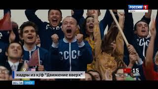 В Омске состоялась премьера фильма «Движение вверх»