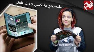 سامسونج ترد بهاتف Samsung Galaxy X | تخفيضات كبيرة على ...