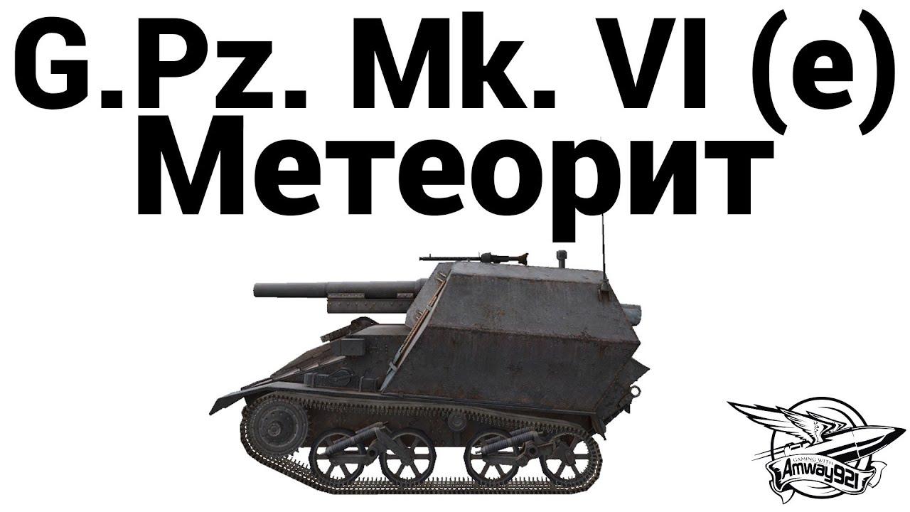 G.Pz. Mk. VI (e) - Метеорит (ENG RUS subs)