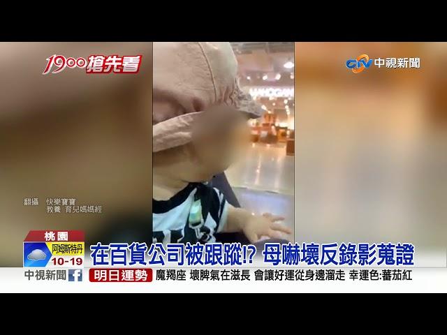 """百貨公司遭""""可疑男""""尾隨 錄影蒐證全曝光"""