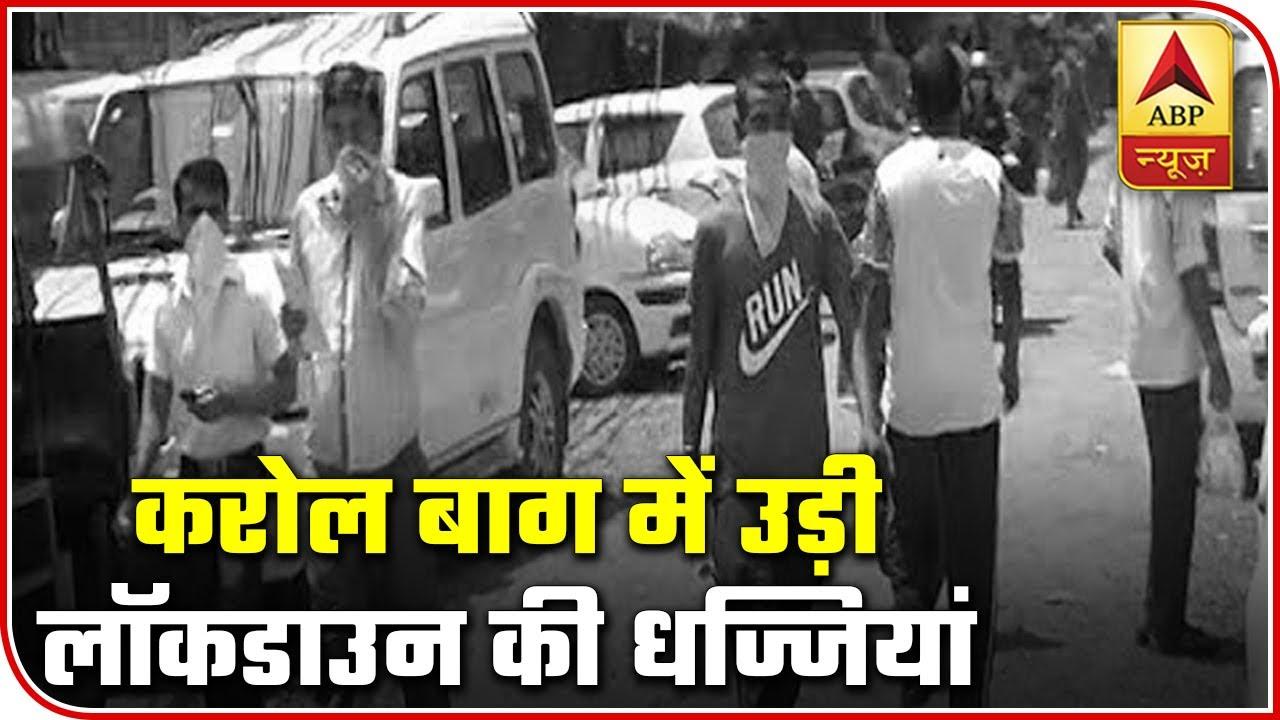 Delhi: Visuals of lockdown negligence in Karol Bagh | Ground Report