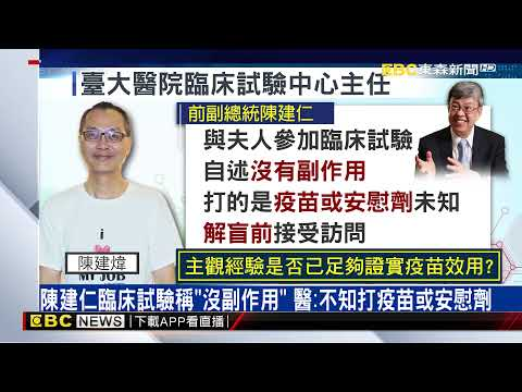 陳建仁臨床試驗稱「沒副作用」 醫:不知打疫苗或安慰劑 @東森新聞 CH51
