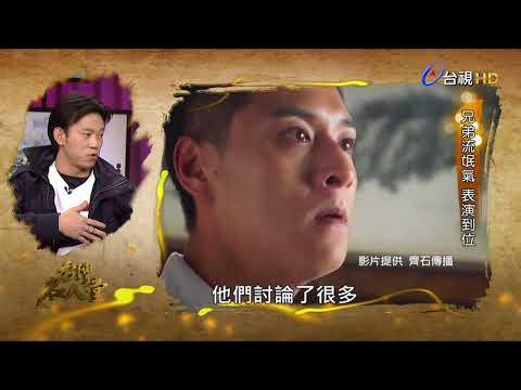 台灣名人堂 2018-02-11 角頭2 顏正國、鄭人碩