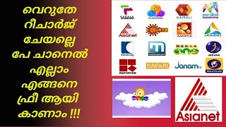 TRAI REGULATIONS 2019 |HOW TO GET PAY Channels for free| DTH Plan Updates |malayalam pay channels