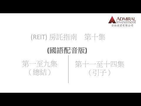 (REIT) 房託指南 第十集:房託估值單元介紹