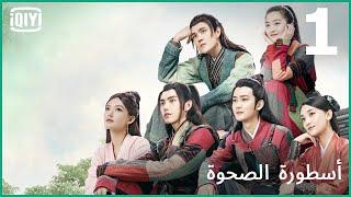 الخمسة ارواح لفنون القتال | أسطورة الصحوة الحلقة 1 | iQiyi Arabic