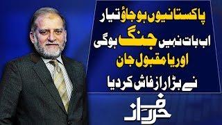Harf e Raaz With Orya Maqbool Jan   Full Program   22 August 2019   Neo News