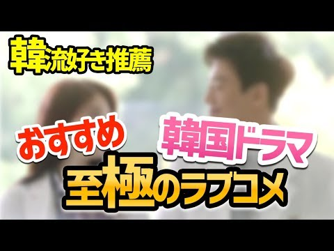 【韓流】韓国ドラマ 見逃し厳禁!至極のラブコメ10選っ!