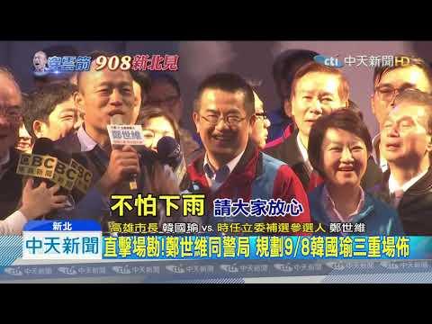20190903中天新聞 韓國瑜9/8三重造勢 穿雲箭直搗「深綠票倉」