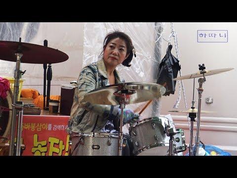 여자 드러머 품바 하따니 - 처음으로 난장에서 노래를~& 드럼연주(아리랑목동)