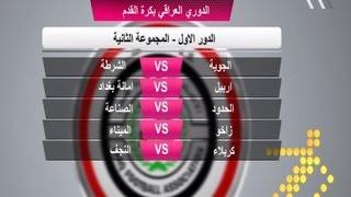 نتائج مباريات اليوم الاول من الدوري العراقي 2015/2016     -