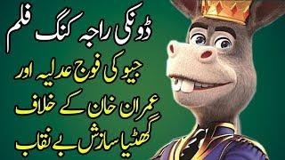 Analysis and Reality Behind The Making of Donkey King Raja
