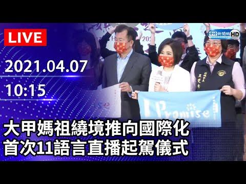 【LIVE直播】大甲媽祖繞境推向國際化 首次11語言直播起駕儀式   2021.04.07