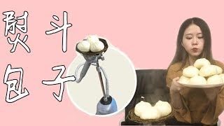 E13 Steaming Buns(Baozi) on Garment Steamer in office!? It worked! Garment steamer is so versatile