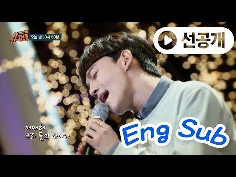 [선공개] 고음 치는 '솔지' VS 여심저격 보이스 '첸'의 LIVE 무대♪ - 슈가맨 32회