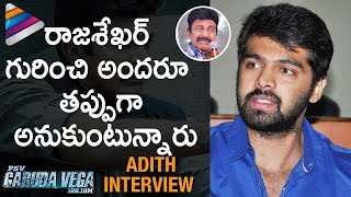 Adith Arun Reveals Facts about Hero Rajasekhar..