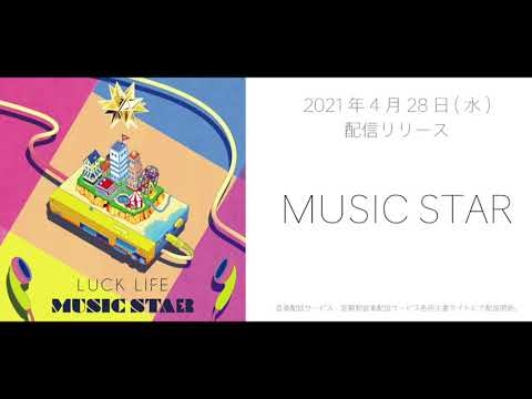 【ラックライフ】MUSIC STAR ワンコーラス