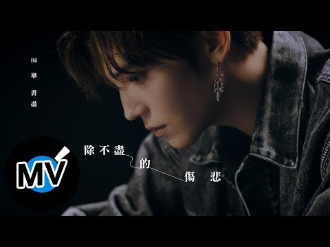 Bii 畢書盡 - 除不盡的傷悲 Endless Sadness(官方版MV)- 電視劇「我是顧家男」片尾曲