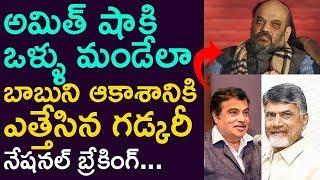 Nitin Gadkari Praised Chandrababu !! Amit Shah In Anger-National Breaking News    Taja30