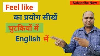 फर्राटेदार अंग्रेजी बोलें वो भी बिना अटके!! आज सीखते हैं Feel like का प्रयोग।